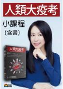 李欣頻《人類大疫考》新書講座+《人類大疫考》書籍