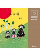 【有聲書】小太陽(林良爺爺最經典作品 有聲書首次全新錄製發表)