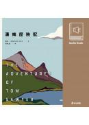 【有聲書】湯姆歷險記(馬克‧吐溫最膾炙人口經典作品.中文有聲書隆重問世)