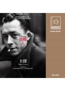 【有聲書】異鄉人(卡繆經典暢銷作・中文版有聲書首度上市)