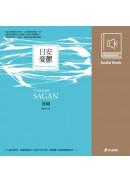 【有聲書】日安憂鬱(法國才女莎岡風靡全球的傳奇之作․中文版有聲書首度上市)