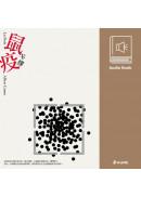 【有聲書】鼠疫(卡繆經典暢銷作 ・中文版有聲書首度上市)