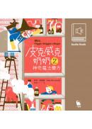 【有聲書】皮克威克奶奶2神奇魔法藥方(美國兒童文學經典 中文版有聲書首度上市)