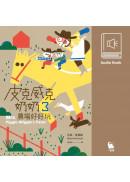 【有聲書】皮克威克奶奶3農場好好玩(美國兒童文學經典.中文版有聲書首度上市)