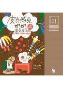 【有聲書】皮克威克奶奶4驚奇魔法箱(美國兒童文學經典.中文版有聲書首度上市)