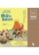 【有聲書】給孩子的希臘羅馬神話故事(下冊.兒童文學作家王文華最受歡迎的神話故事集.有聲書隆重問世)