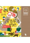 【有聲書】皮克威克奶奶(美國兒童文學經典 中文版有聲書首度上市)