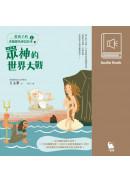 【有聲書】給孩子的希臘羅馬神話故事(上冊.兒童文學作家王文華最受歡迎的神話故事集.有聲書隆重問世)