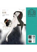 【有聲書】陰獸(亂步復刻經典紀念版)