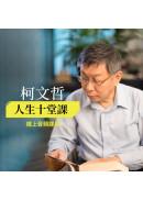 【音頻課+電子書】柯文哲:人生十堂課