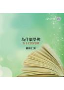 【音頻課+電子書】蔣揚仁欽:為什麼學佛的十七堂智慧課