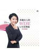 【音頻課+電子書】Eva張怡婷:多職女人的WISE人生管理術