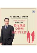 【音頻課+電子書】謝文憲:為自己創造最好工作的12堂引導課