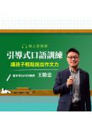 【音頻課+電子書】王勝忠:引導式口語訓練,讓孩子輕鬆說出作文力