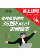 老闆最想要的36張Excel財務範本 |開業、融資、償債……創業必備的超級報表!