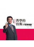 【音頻課+電子書】王永福:教學的技術12堂案例課