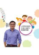 【音頻課+電子書】黃揚名:心理學家爸爸的注意力提升教養實例課