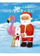 麗莎和卡斯柏:到聖誕老人家玩