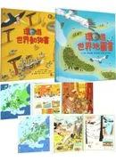 環遊世界地圖書+環遊世界動物書 (全2冊)