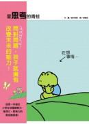 愛思考的青蛙(新版)