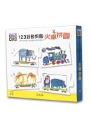 123到動物園:火車拼圖