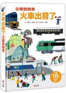 火車出發了立體遊戲書