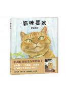 貓咪看家:首刷家贈貓咪便條紙
