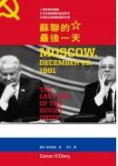 蘇聯的最後一天