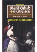 英語民族史:偉大的民主國家(卷四)