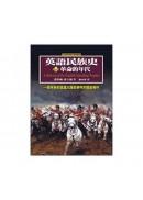 英語民族史:革命的年代(卷三)