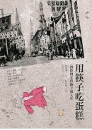 用筷子吃蛋糕:一個德國女孩的上海人生