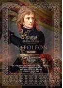 拿破崙:法蘭西人的皇帝