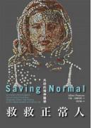 救救正常人:失控的精神醫學