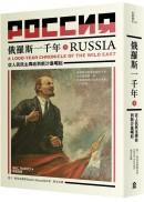 俄羅斯一千年(下):從人民民主專制到新沙皇的崛起