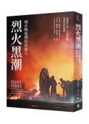烈火黑潮:城市戰地裡的香港人(隨書附贈《爆眼少女》手繪海報)