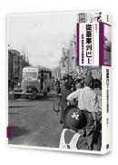 從臺車到巴士:百年臺灣地方交通演進史