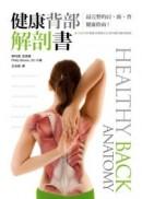 健康背部解剖書:最完整的肩、頸、背健康指南