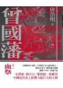 曾國藩卷一:血祭