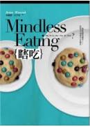 瞎吃:最好的節食就是你根本不知道自己在節食