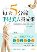 每天5分鐘‧手足美人養成術:韓國頂尖手模的私房保養、美容、美甲秘技