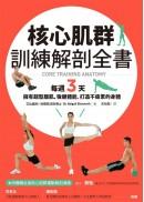 核心肌群訓練解剖全書: 每週3天,擁有超型腹肌、強健體能,打造不疲累的身體