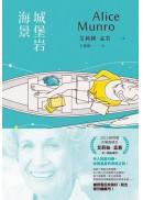 城堡岩海景:諾貝爾獎得主艾莉絲 .孟若短篇小說集6