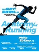 跑步肌耐力訓練解剖全書:強化腿部每一塊肌肉,跑得更快更久更輕鬆