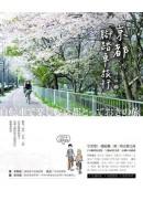 京都腳踏車旅行(2014全新版)