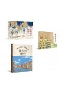 好好玩繪旅行(3冊套書)(日本鐵道繪旅行+西班牙繪旅行+義大利繪旅行)