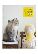 工作室的貓