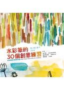 水彩筆的30個創意練習 : 用各種媒材創意作畫