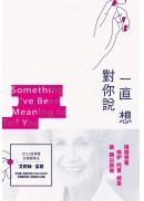 一直想對你說:諾貝爾獎得主艾莉絲.孟若短篇小說集8