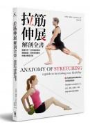 拉筋伸展解剖全書:跟著世界一流的健身教練,擺脫酸痛、保持最佳體態、增進身體靈活度「附贈全身解剖與伸展姿勢之全彩解剖海報」