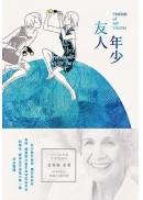 年少友人:諾貝爾獎得主艾莉絲o孟若短篇小說集9